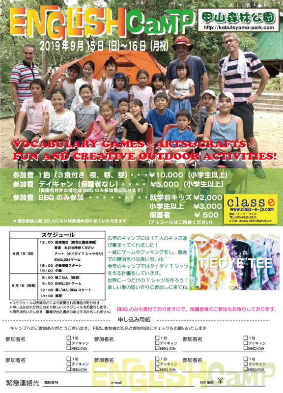 ENGLISH SUMMER CAMP!