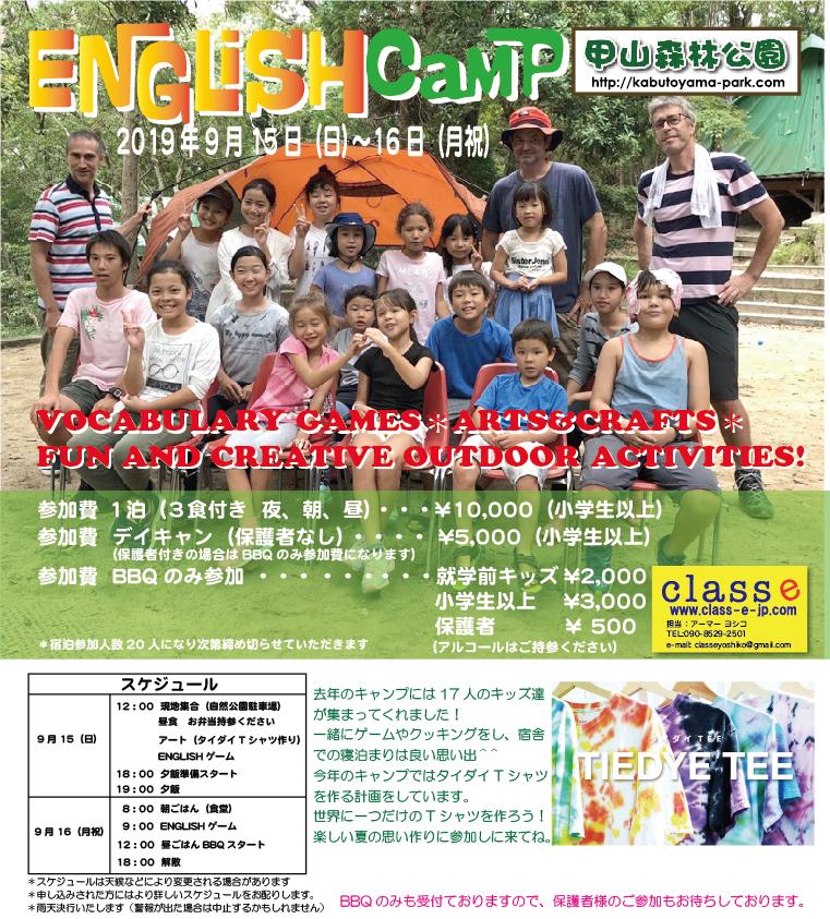 2019 ENGLISH CAMP in Kabutoyama!