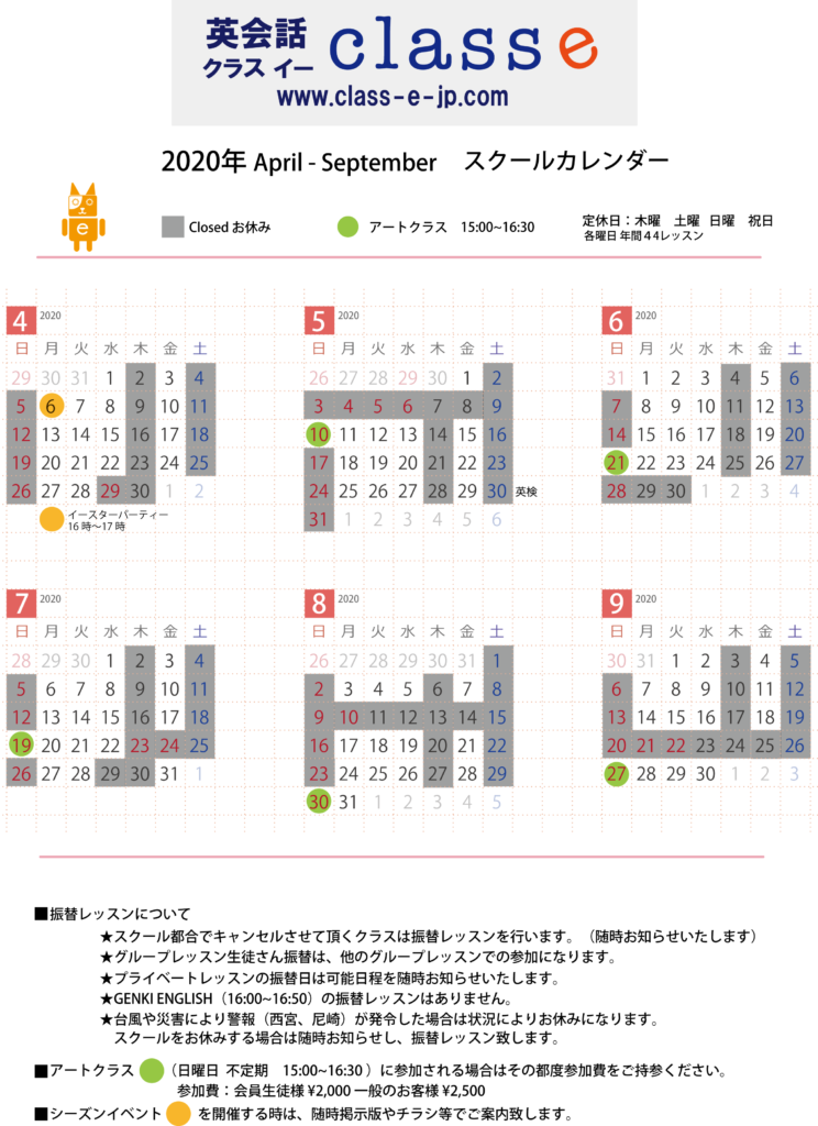 2020 4月-9月 当校カレンダー